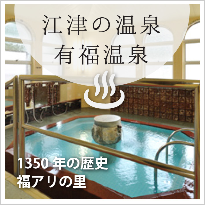江津市の温泉