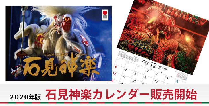 石見神楽カレンダー