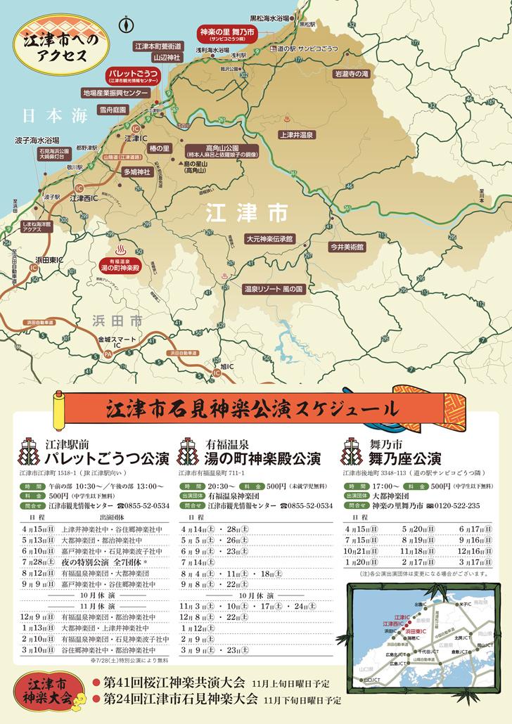 2018 江津市石見神楽定期公演