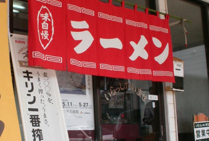 九州ラーメン久留米店