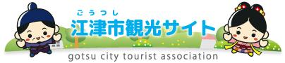 江津市観光協会