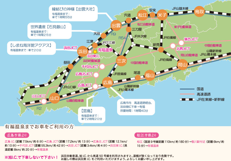 有福温泉広域マップ