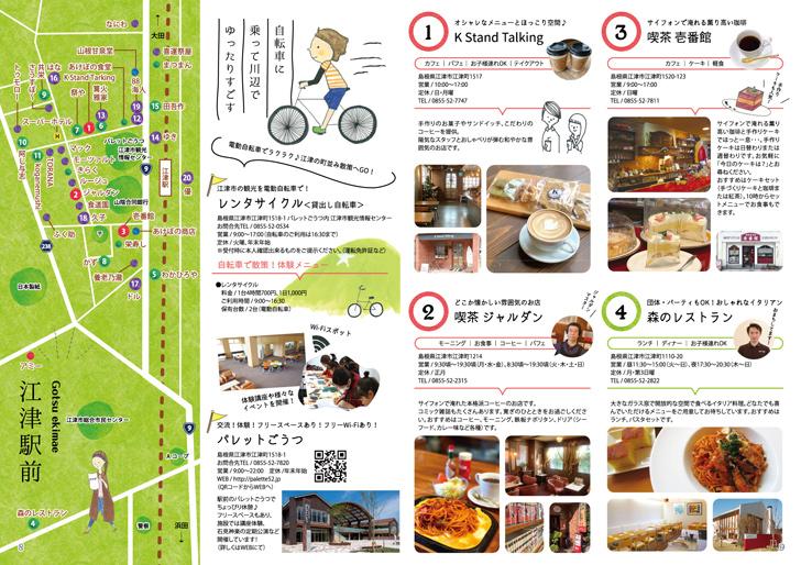 江津駅前MAP