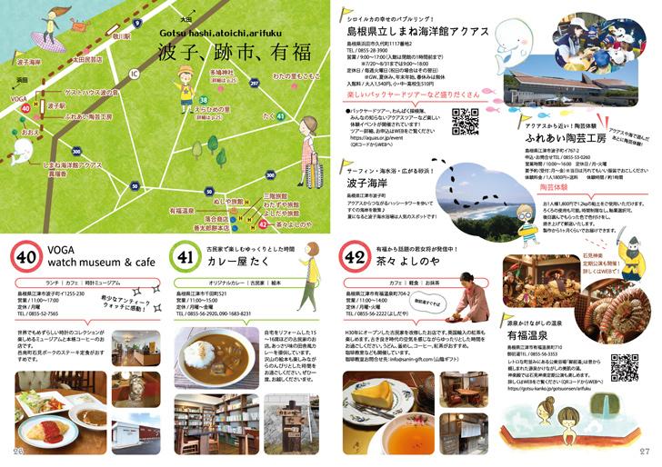 波子・跡市・有福MAP