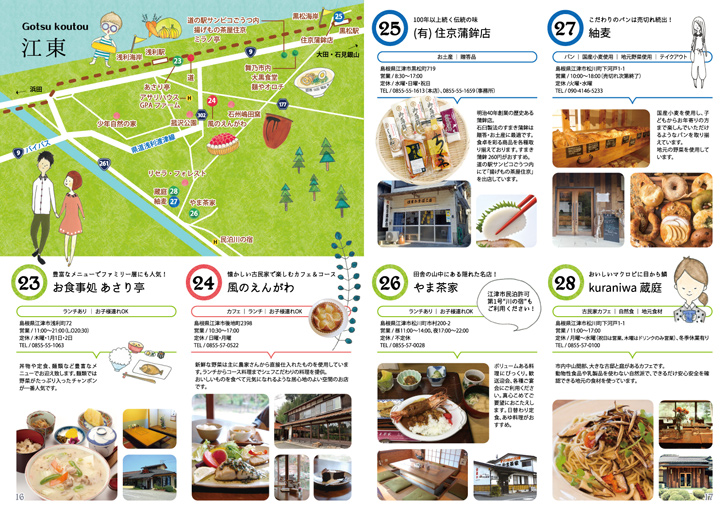江東MAP