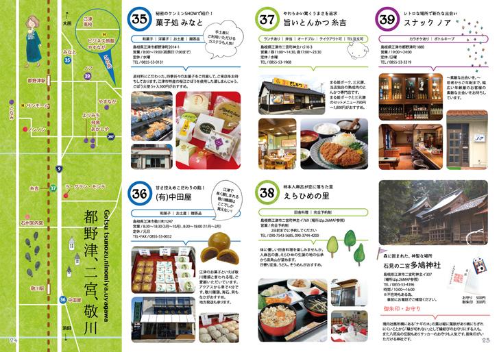 都野津・二宮・敬川MAP