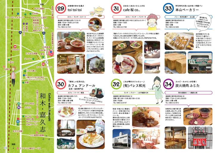 和木・嘉久志MAP
