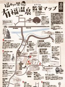 有福温泉散策マップ