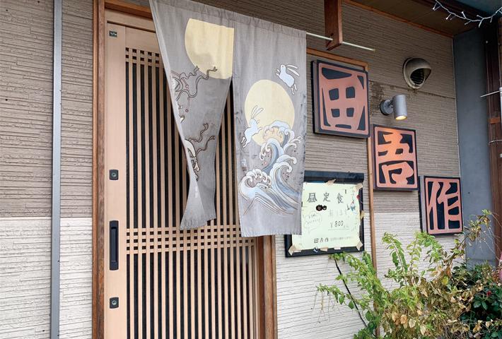 鉄板焼 居酒屋 田吾作